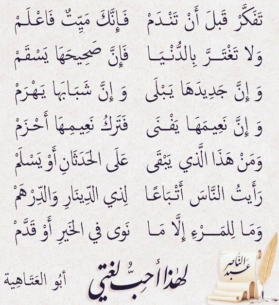 تف ك ر قبل أن تندم Wisdom Quotes Life Funny Arabic Quotes Language Quotes