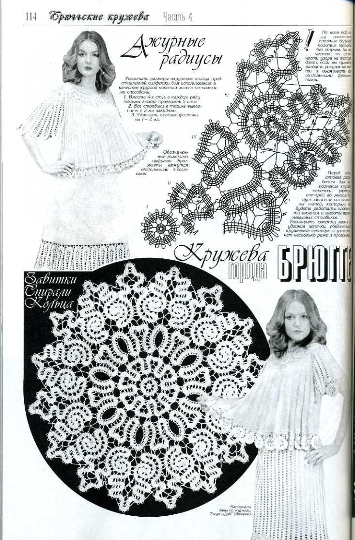 Duplet Continuous Crochet Motif Crochet pattern magazine Women Special Release