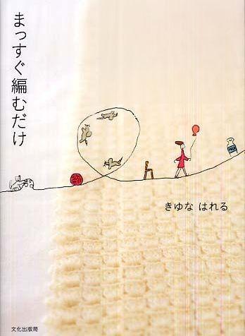 Japanese Crochet And Knitting Pattern Book By Kiyuna Hareru Lovely