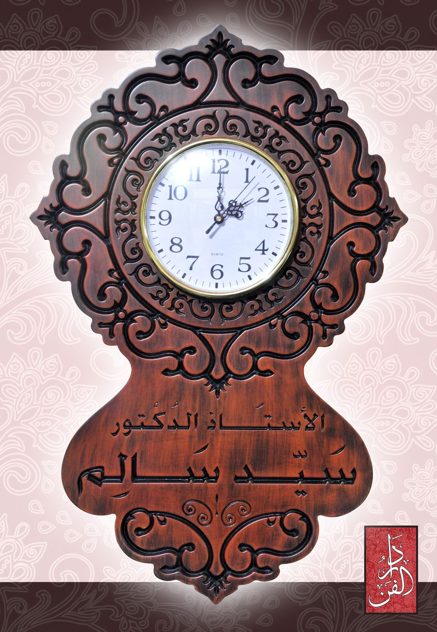 Cnc carved clock with a name in arabic a gift for dr said salem cnc carved clock with a name in arabic a gift for dr said salem amipublicfo Choice Image