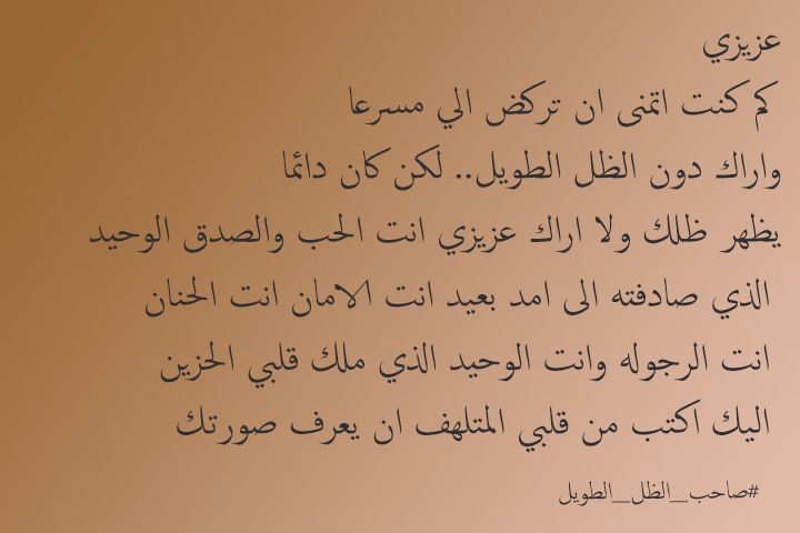 Pin By Sahar Anwar On كتابة Words Quotes Arabic Quotes