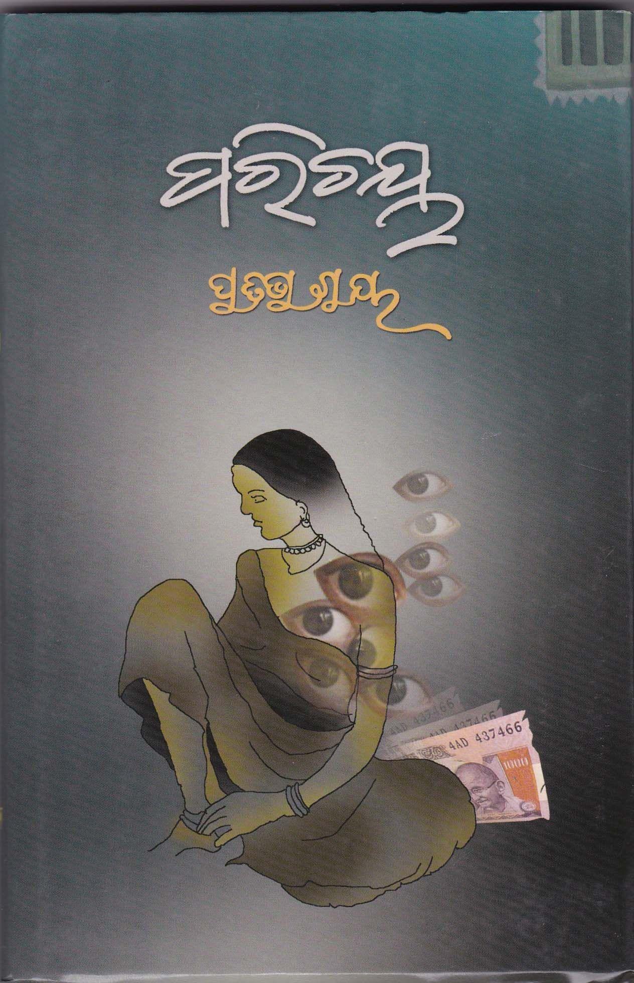 Parichaya oriya novel best seller books pinterest novels and parichaya oriya novel best seller books pinterest novels and books fandeluxe Gallery