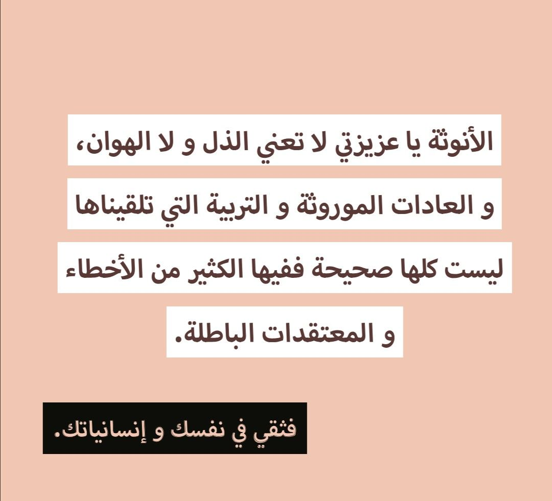 الأنوثة يا عزيزتي لا تعني الذل و الهوان Arabic Quotes King Fahd Girl Power