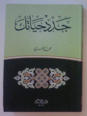 تحميل كتاب جدد حياتك Pdf محمد الغزالي Pdf Books Download Pdf Books Blog