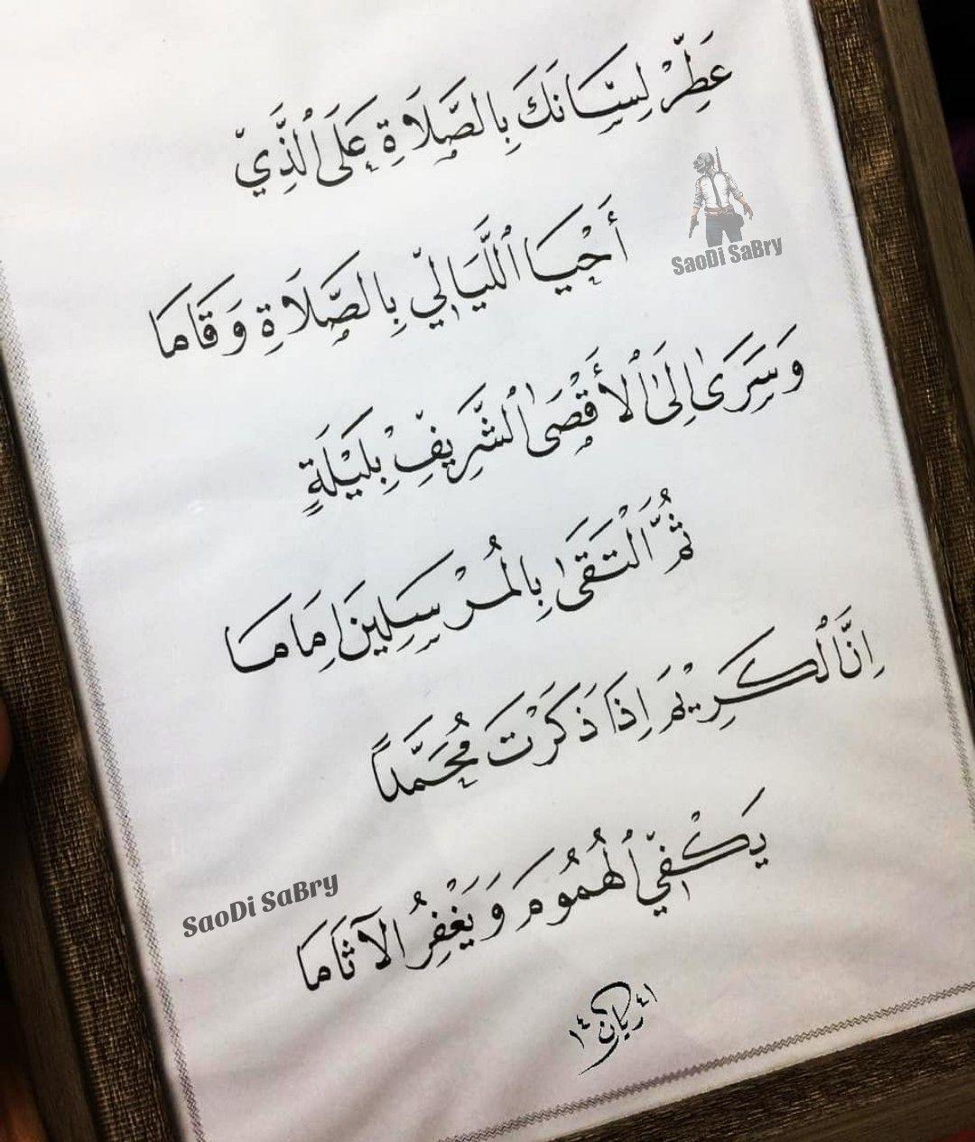 عطر لسانك بالصلاة على النبى Beautiful Arabic Words Islamic Phrases Words Quotes
