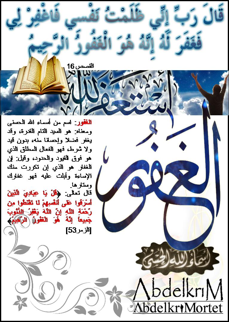 و ل ل ه الأ س م اء ال ح س ن ى ف اد ع وه ب ه ا اسم الله الغفور Arabic Calligraphy