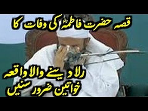 Hazrat Fatima R A, Ki Wafaat Ka Qissa, Moulana Tariq Jameel