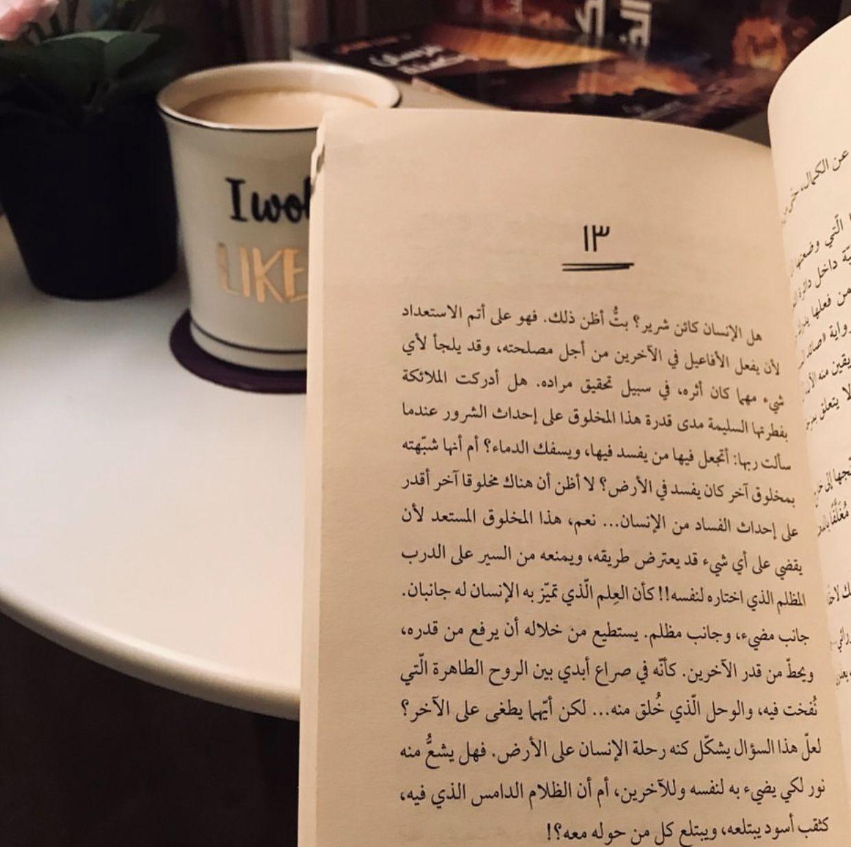 مقتبسة من رواية صائد الساحرات للكاتب د منذر القباني Arabic Quotes Love Quotes Paper Architecture