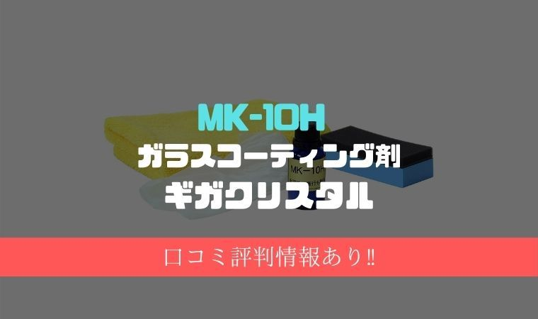 Mk ギガ 10h クリスタル