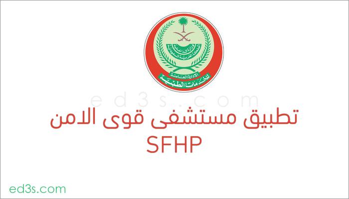 تطبيق مستشفى قوى الامن Sfhp Technology Sports