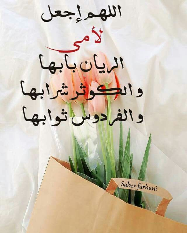 Pin By Mai On امي Happy Mother Day Quotes Love U Mom Mothers Day Quotes