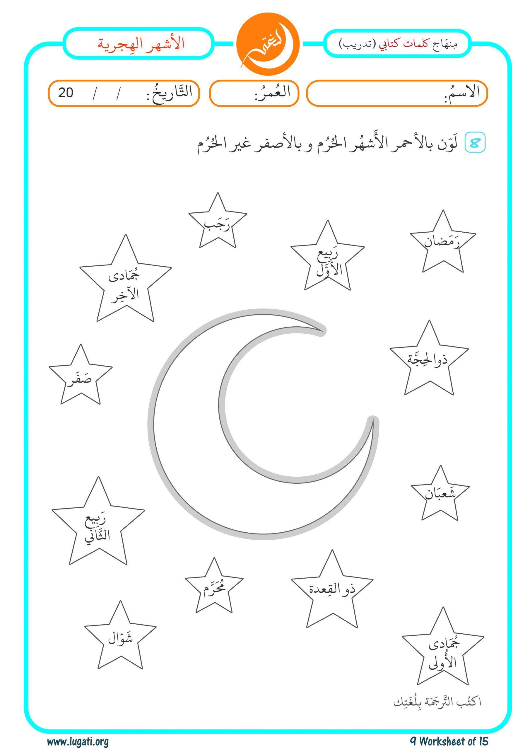 Arabic Worksheets For Kindergarten Worksheet For Kindergarten Preschool Worksheets Kindergarten Worksheets Printable Kindergarten Worksheets [ 2560 x 1810 Pixel ]
