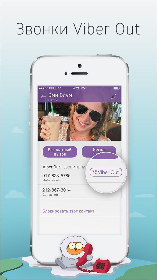 viber (2)   iTunes Screenshots   Free apps, Wifi, Free iphone