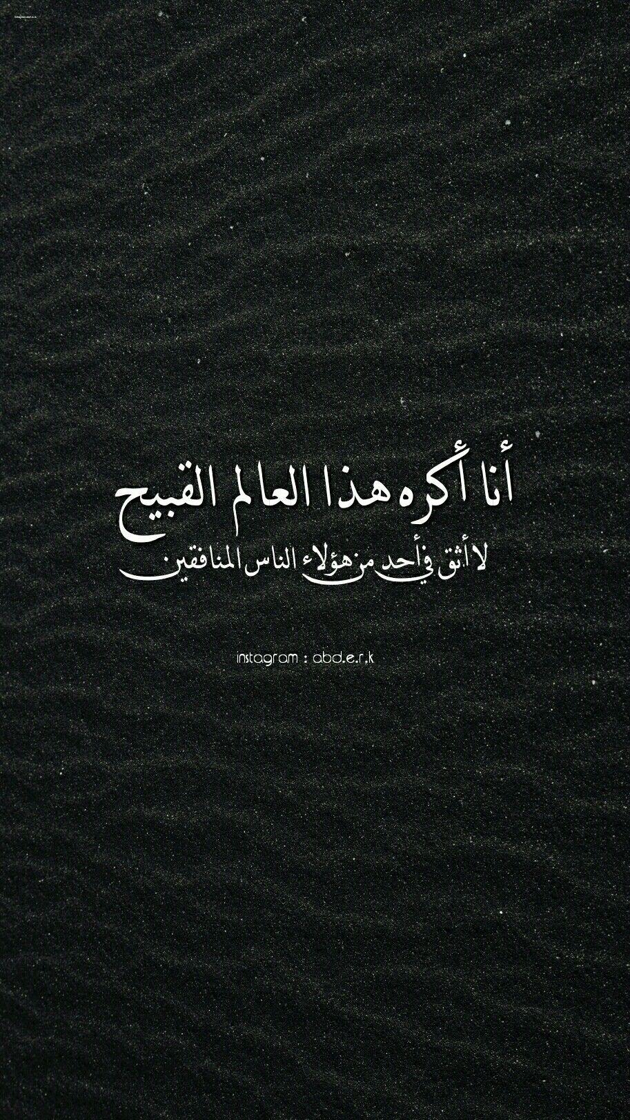 اكره هذا العالم القبيح Quotes Arabic Quotes Writing