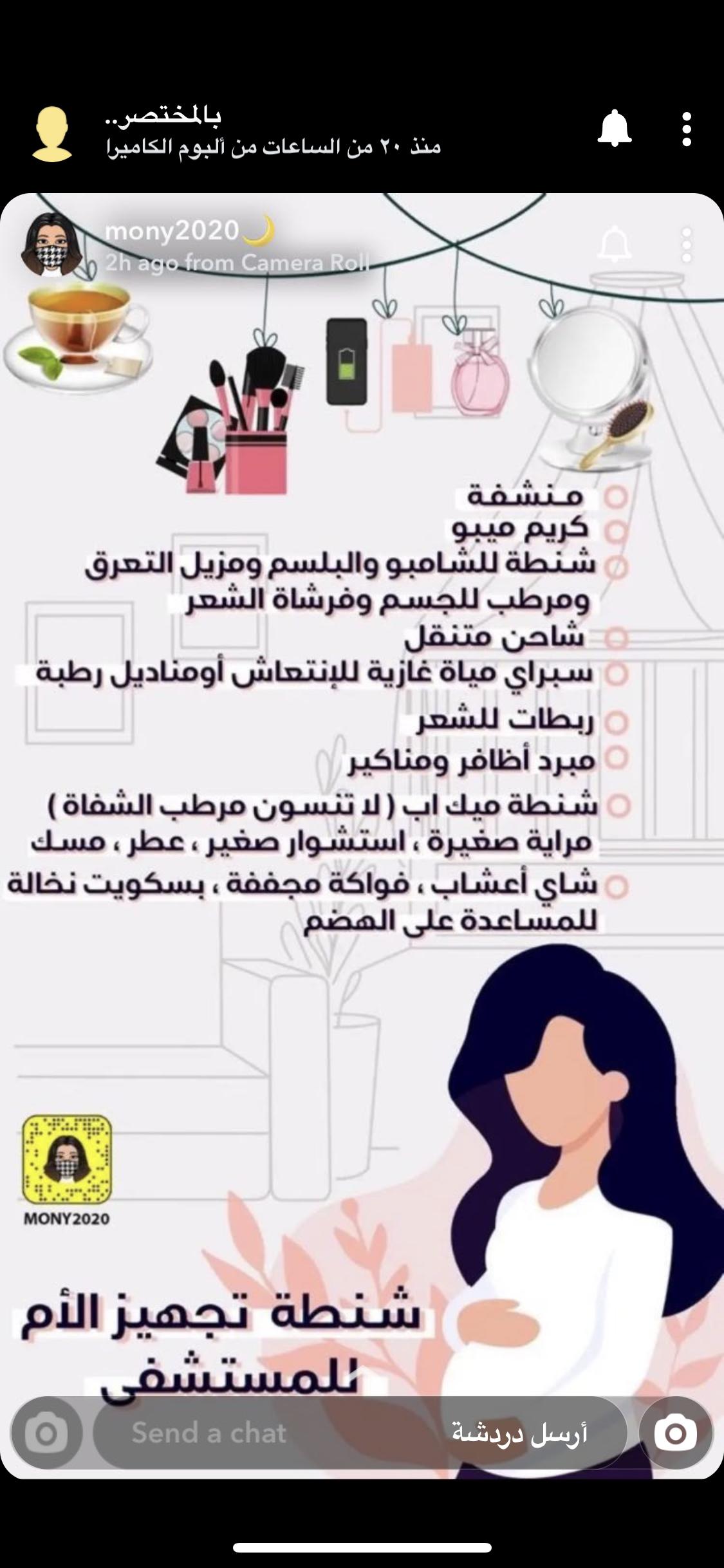 Pin By Amal Saeed On الشهر التاسع ويوم الولاده In 2020 Camera