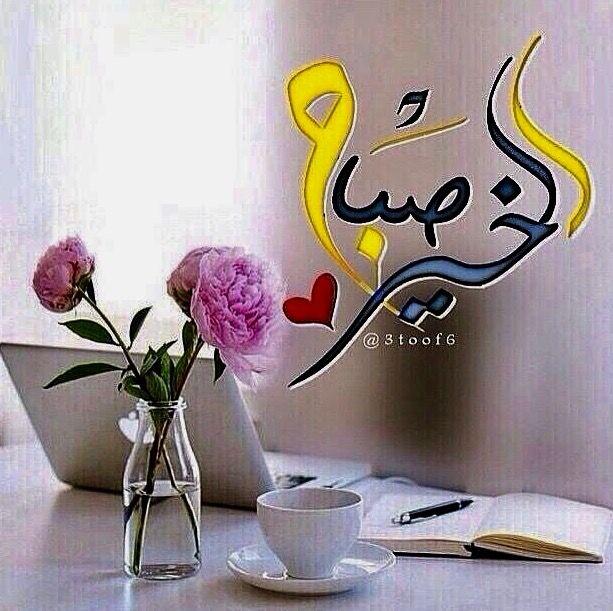 أسعد الله صباحكم ...و .. مساؤكم خيرات . - صفحة 6 F91b082314ecd46934bb764e32842e4f