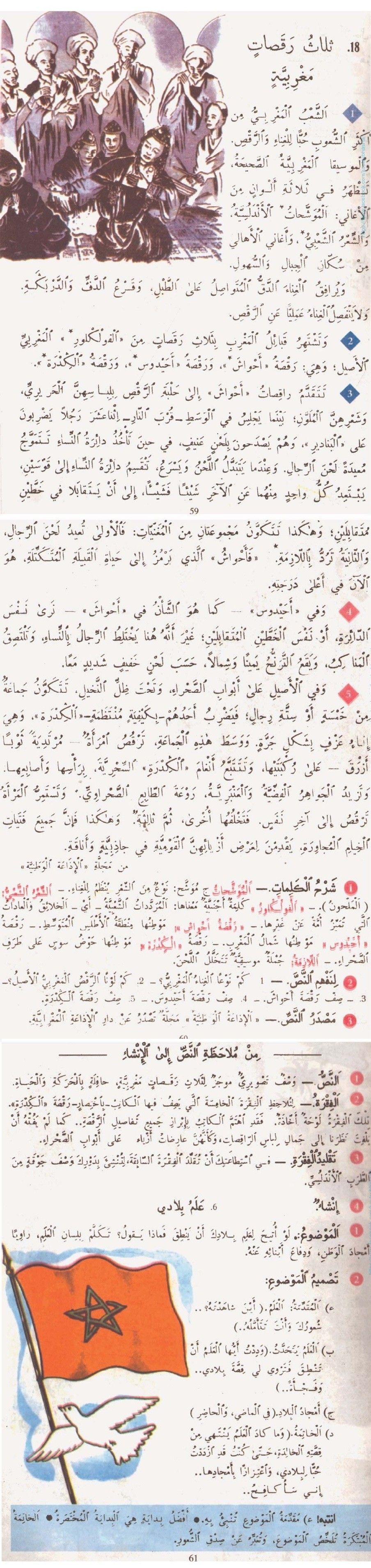 اقرأ لأحمد بوكماخ الجزء الخامس Time Quotes Arabic Language Language
