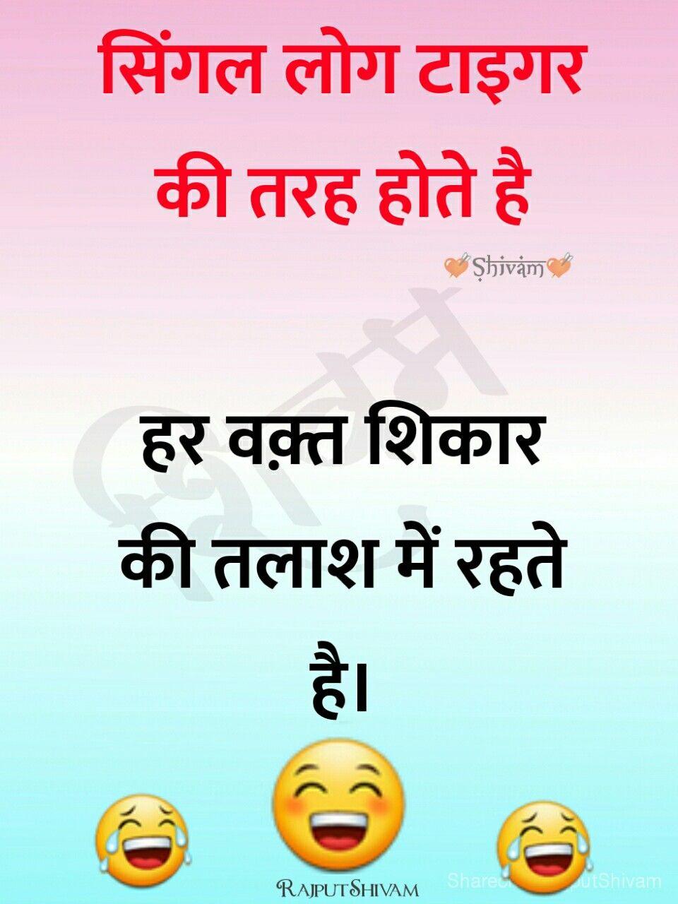 Single Some Funny Jokes Funny Words Sms Jokes