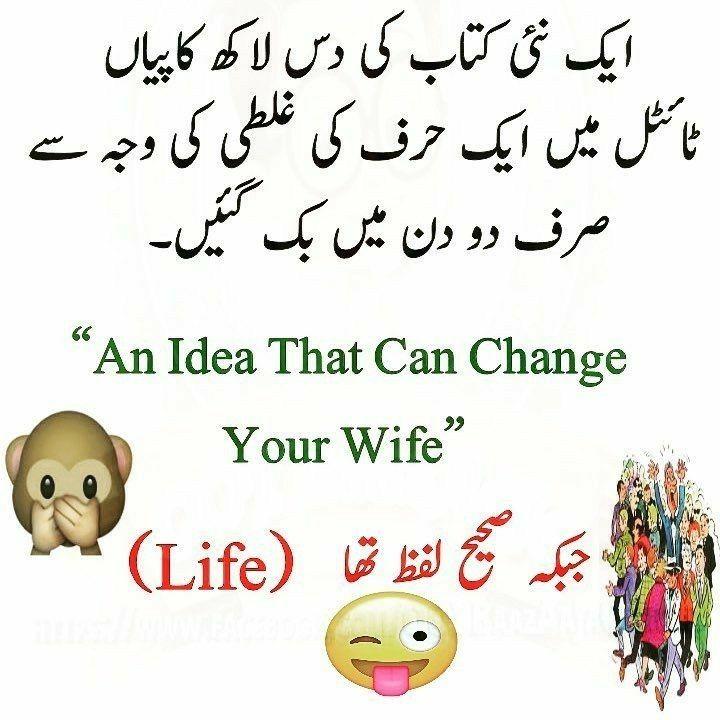 Pin by Ah San Jamil on FUN MAzZzAY   Funny words, Funny ...