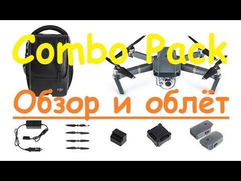 Квадрокоптер mavic air combo advanced обзор найти держатель �мартфона iphone (айфон) dji