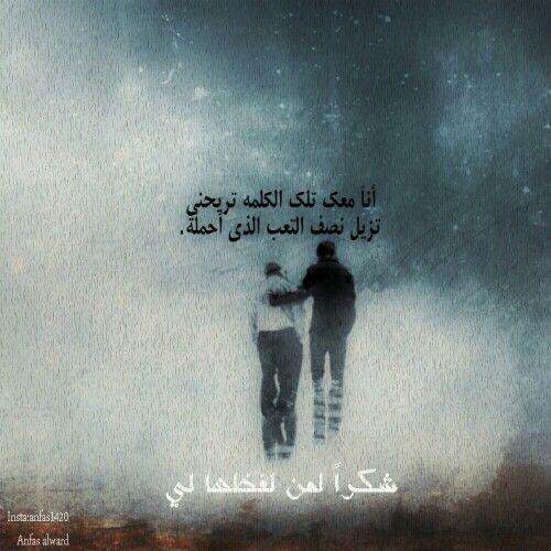 انا معك Arabic Quotes Meant To Be Quotes