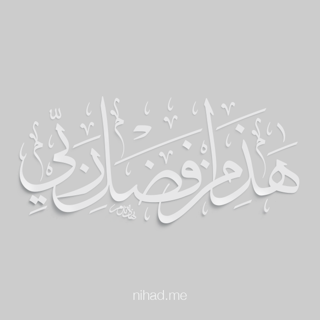 هذا من فضل ربي On Behance Islamic Decor Calligraphy Arabic Calligraphy