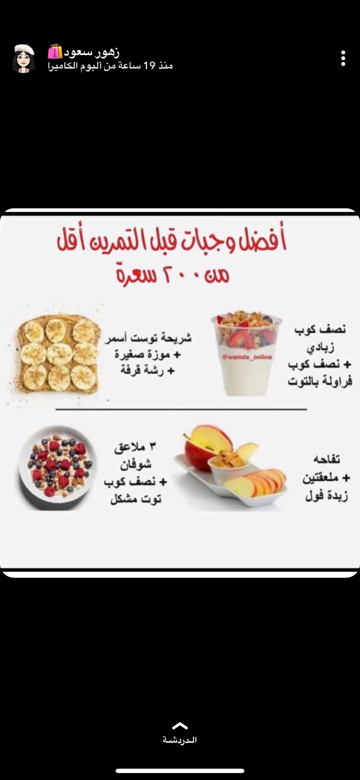 Pin By Hebdbjd On دايت Food Breakfast Eggs
