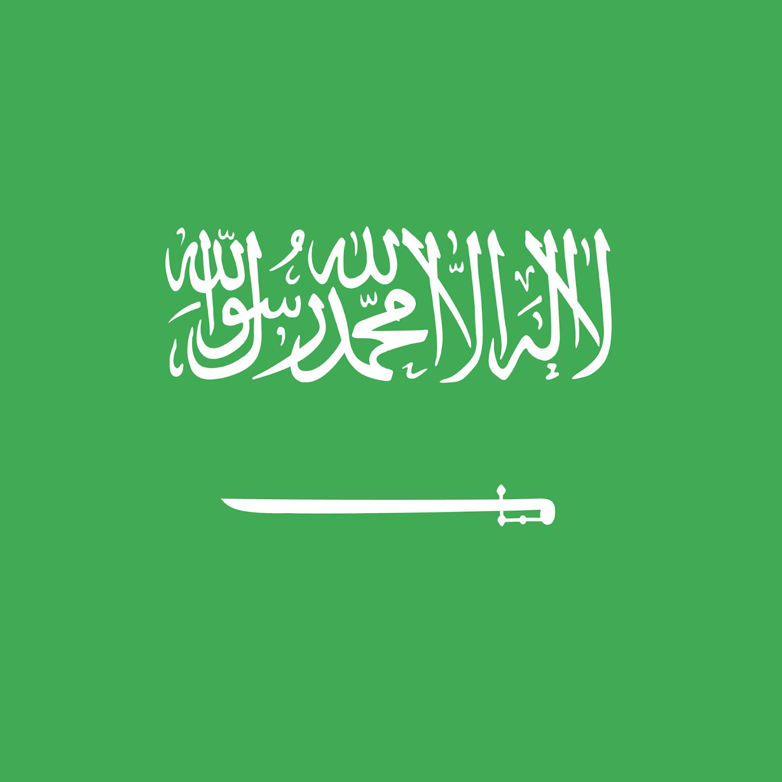 صور وخلفيات علم السعودية اجمل الصور لعلم السعودية 2018 الصور Saudi Flag Saudi Arabia Flag Album