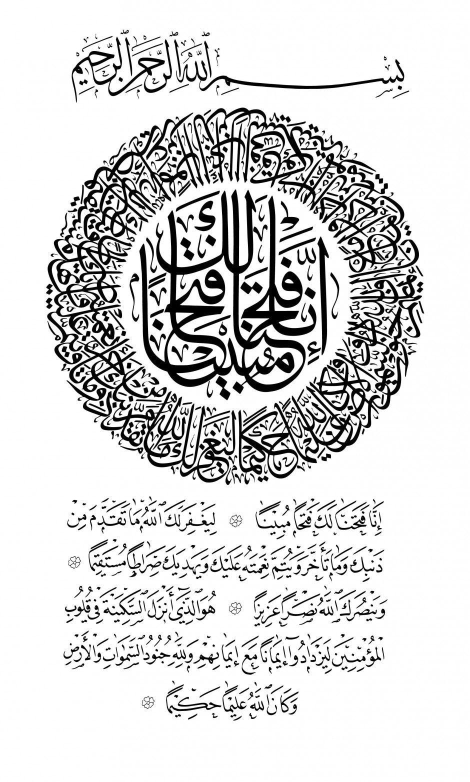 Free Islamic Calligraphy AlFath 48, 14 Arapça