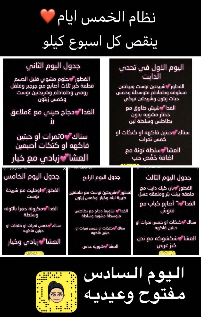 Pin By Msail On رجيم Health Facts Food Health Healthy Beauty Skin Care Routine