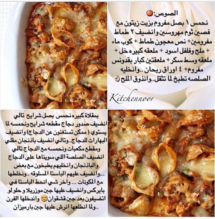 مكرونة قواقع لذيذة Cookout Food Food Receipes Recipes