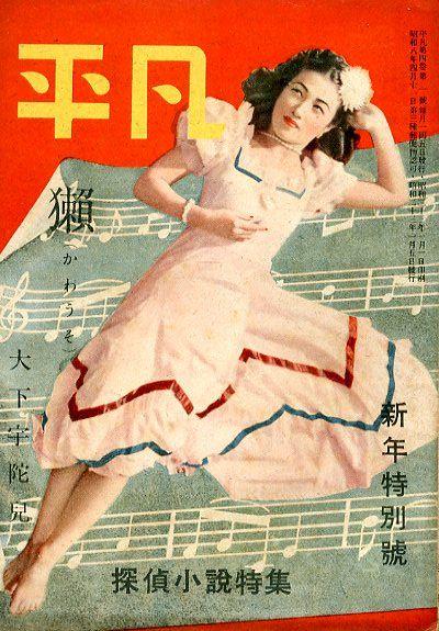 Sorry, japanese teen magazines