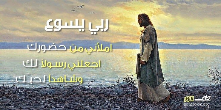 صلاة لطرد روح الشر والشيطان ولكسر الحسد والعين الشريرة Prayers Jesus Jesus Christ