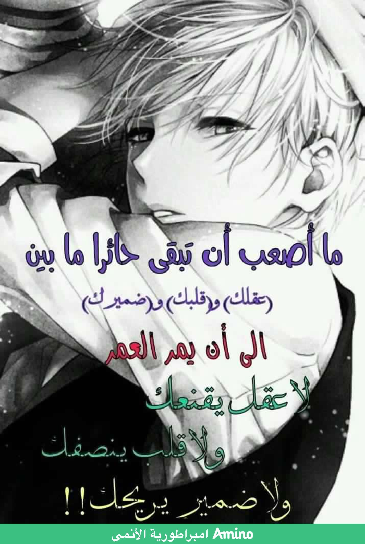 Pin By Mero K On Code Geass Anime Quotes Beautiful Arabic Words Anime Crying