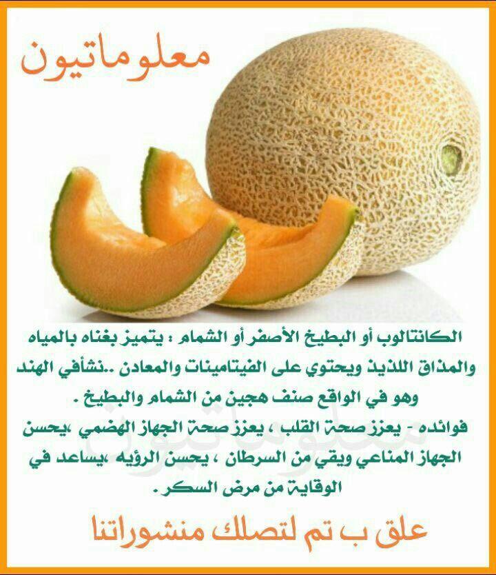 Pin By Abdelkader Bensoltane On معلومه صحية Healthy Nutrition Diet Health Facts Food Health Fitness Nutrition