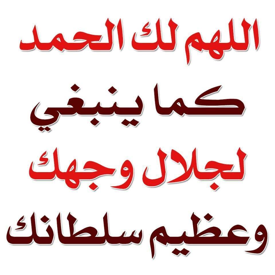 الحمد لله رب العالمين Arabic Calligraphy Calligraphy