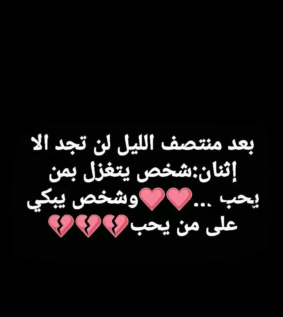 و واحد نايم من العصر للساعة تمنية ههههههههه Arabic Calligraphy