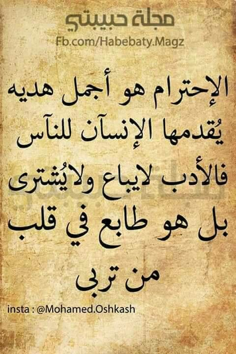 الإحترام م Ali Quotes Arabic Quotes True Words