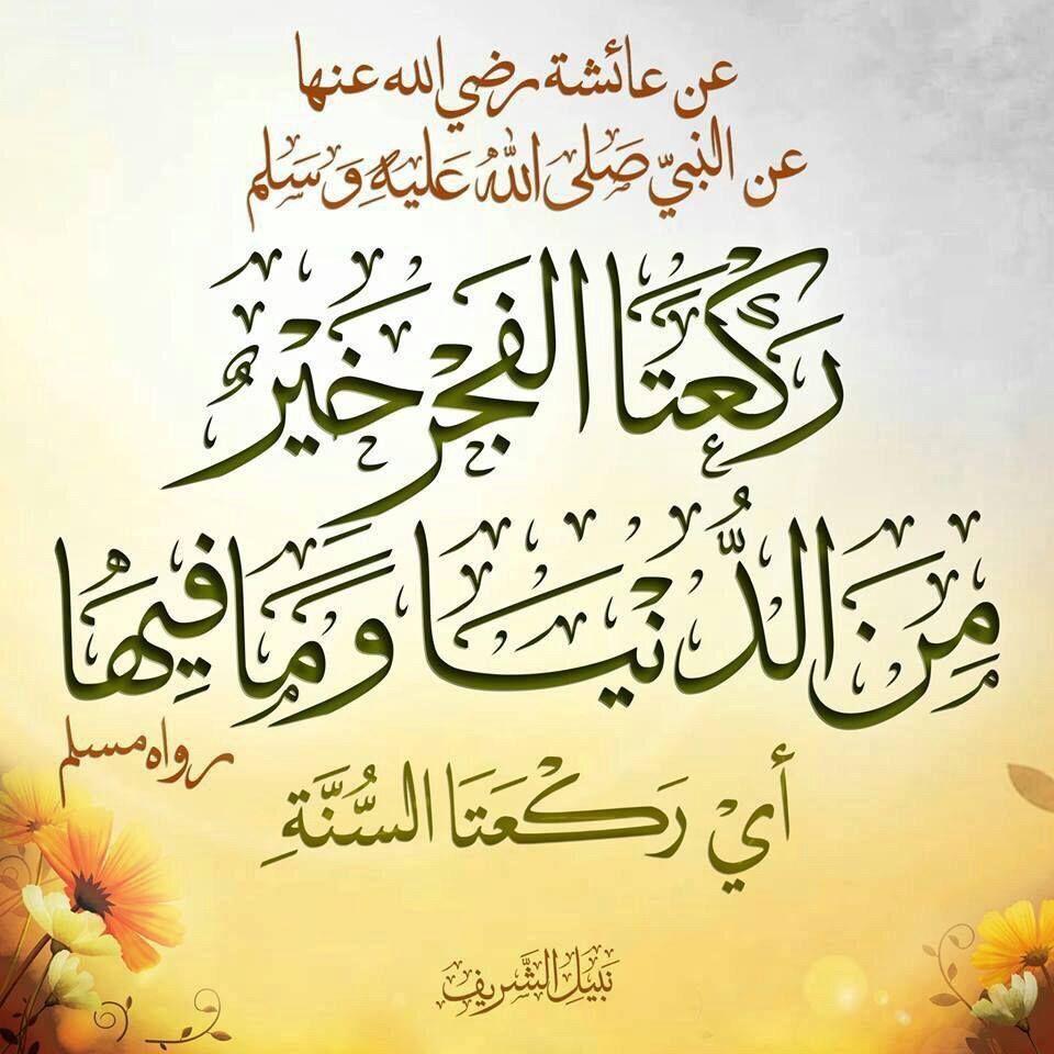 ركعتا الفجر Islamic Prayer Quran Verses Cool Words