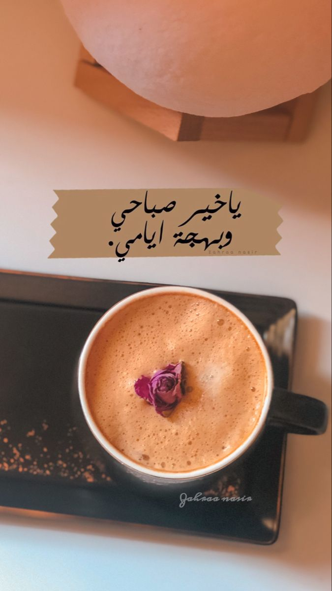 Pin By Bnbn On صباح الخير Morning Words Arabic Quotes Cover Photo Quotes