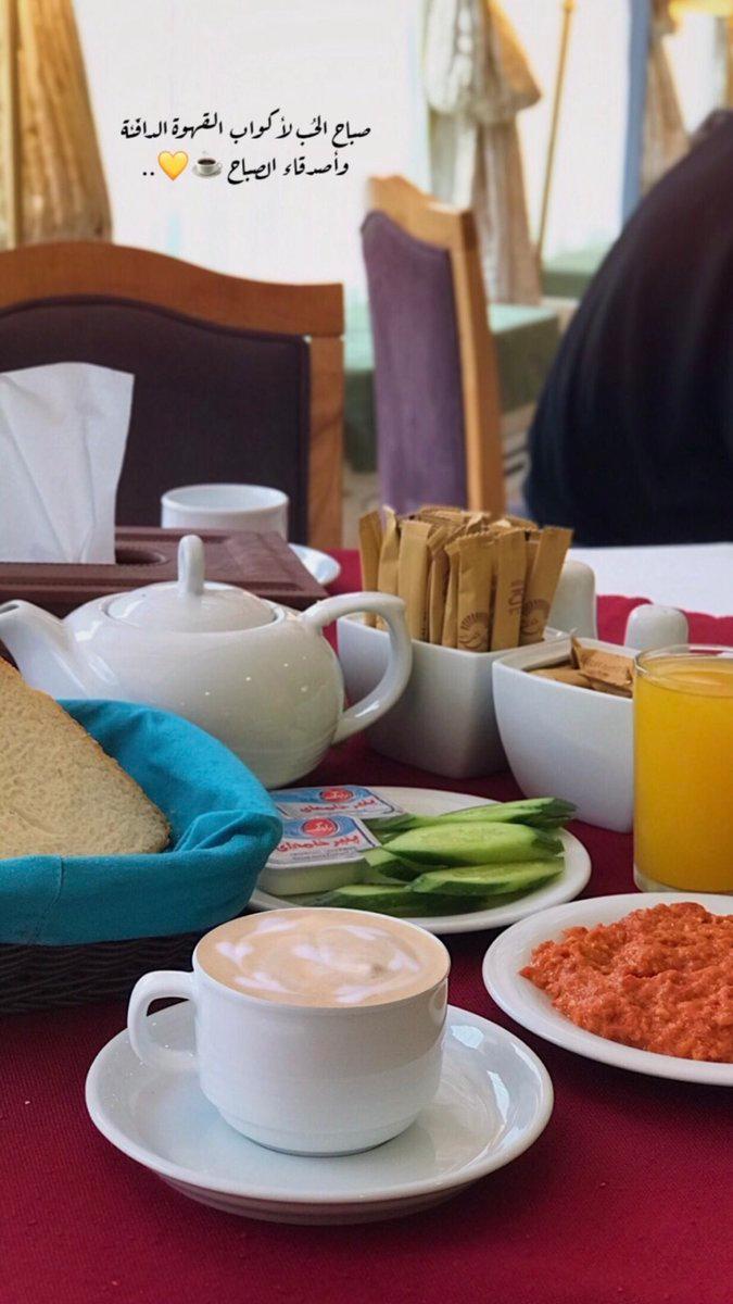 كتاب وقهوة بحث Google Iphone Wallpaper Quotes Love Food Receipes Good Morning Breakfast