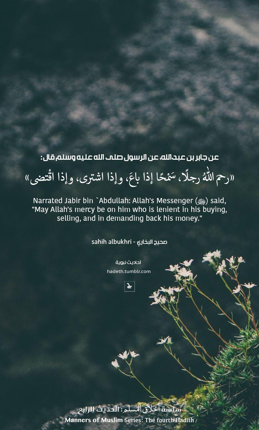 أحاديث نبوية Islamic Quotes Quran Islam Facts Hadith