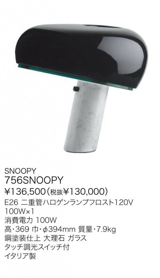 ヤマギワ YAMAGIWA スタンド FLOS SNOOPY 756SNOOPY