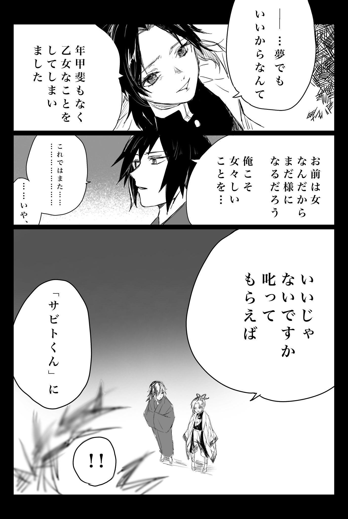 「鬼滅の刃」おしゃれまとめの人気アイデア Pinterest RIN_KAORU 恋愛マンガ, 漫画, 描画レッスン