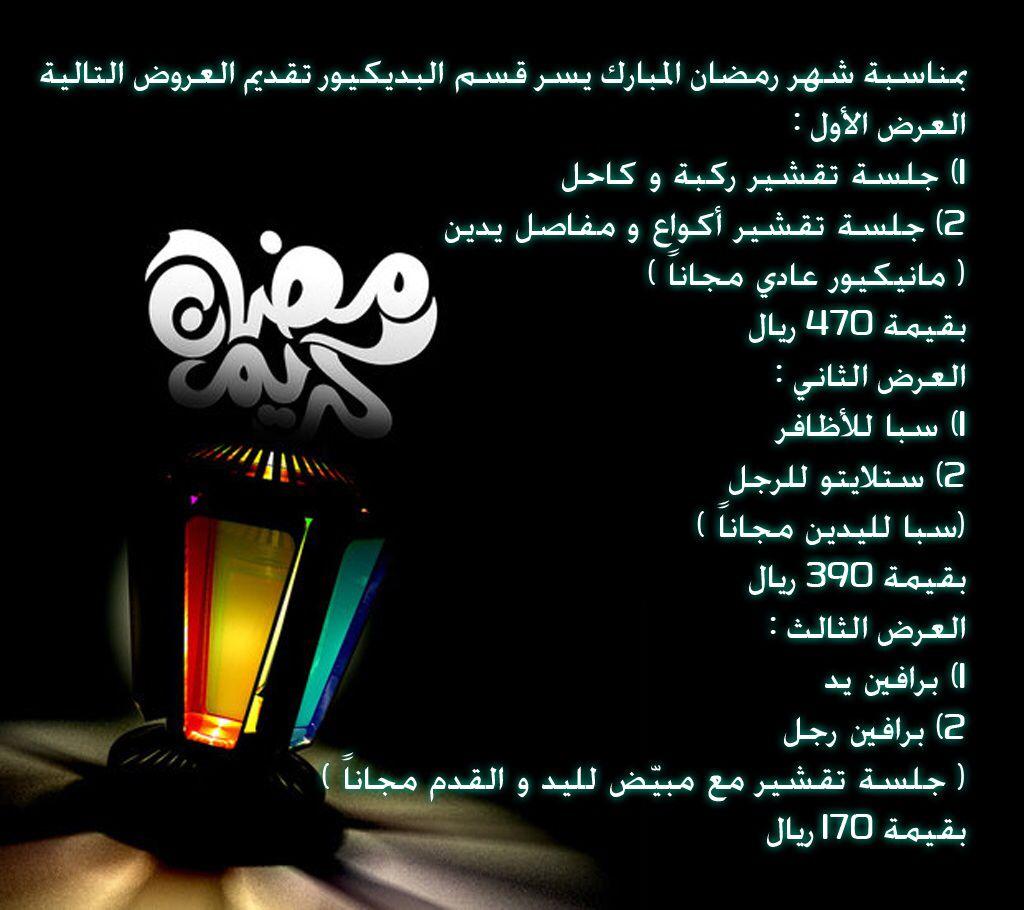رمضان كريم وكل عام و أ نت م بخير Neon Signs Signs Neon