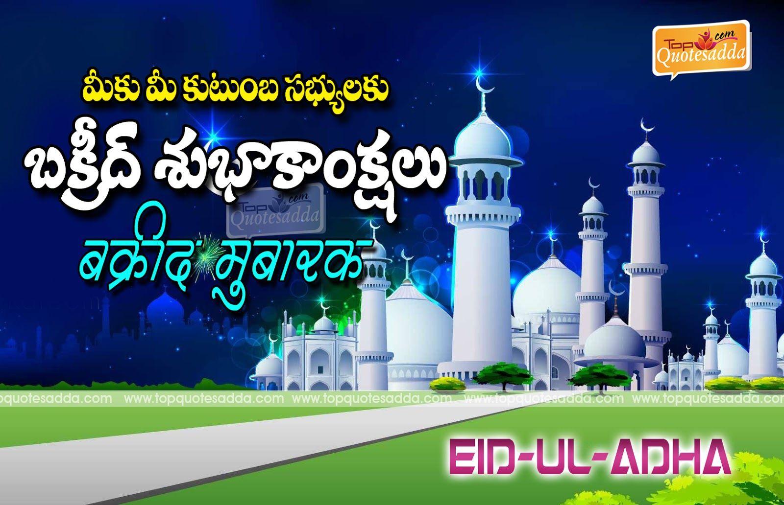 Happy eid ul adha mubarak greeting cards eid ul adha mubarak happy happy eid ul adha mubarak greeting cards eid ul adha mubarak happy wishes to m4hsunfo Gallery