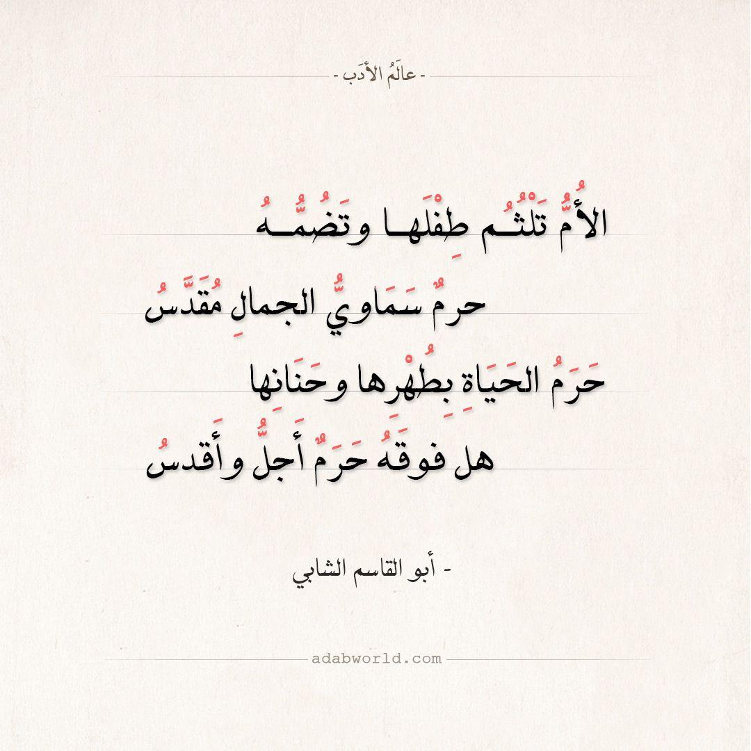 شعر عن الأم أبو القاسم الشابي عالم الأدب Quotes Hand Photography Graduation Crafts