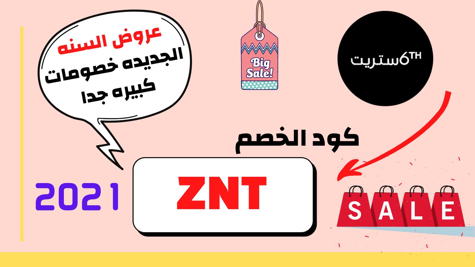 كود خصم 6 ستريت كود خصم 6 ستريت كوبون خصم فعال استخدمه الان للحصول علي خصم اضافي عند التسوق من 6 ستريت كود الخصم Znt In 2021 Danger Sign Signs