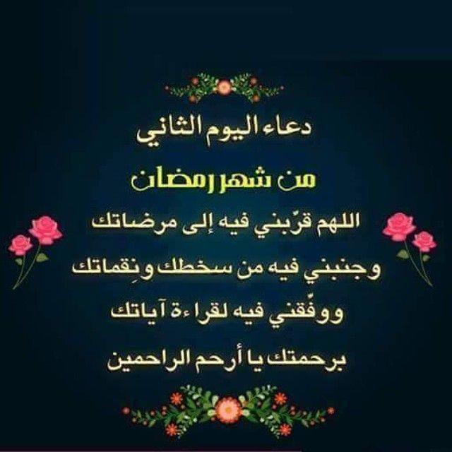 صباح الخير دعاء ثاني ايام رمضان اليوم الثانى من الشهر الفضيل اللهم تقبل منا ومنكم صالح الاعمال Ramadan Decorations Ramadan Ramadan Mubarak