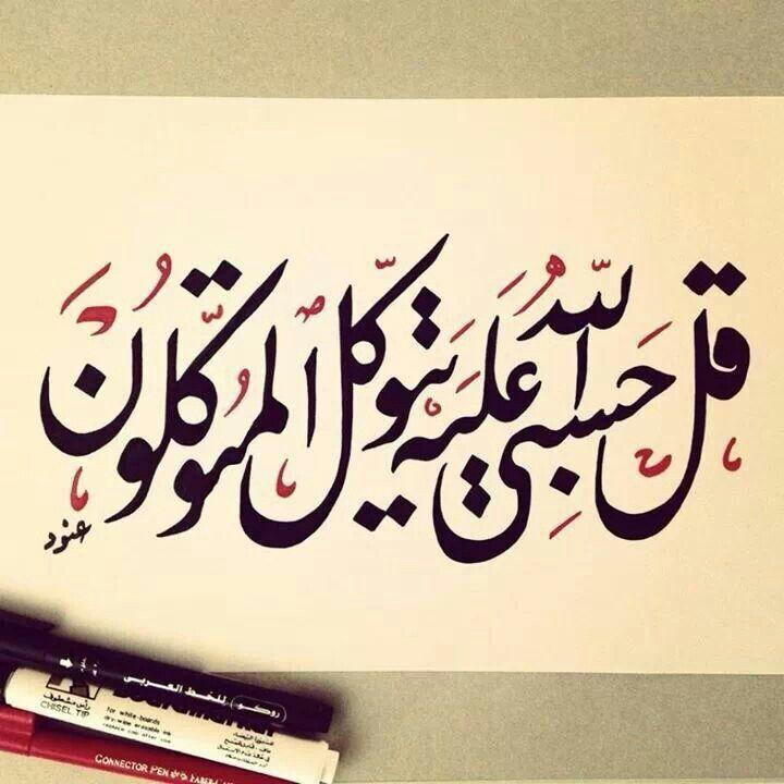 قل حسبي الله عليه يتوكل المتوكلون Seni Kaligrafi Arab Seni Kaligrafi Ayat Quran